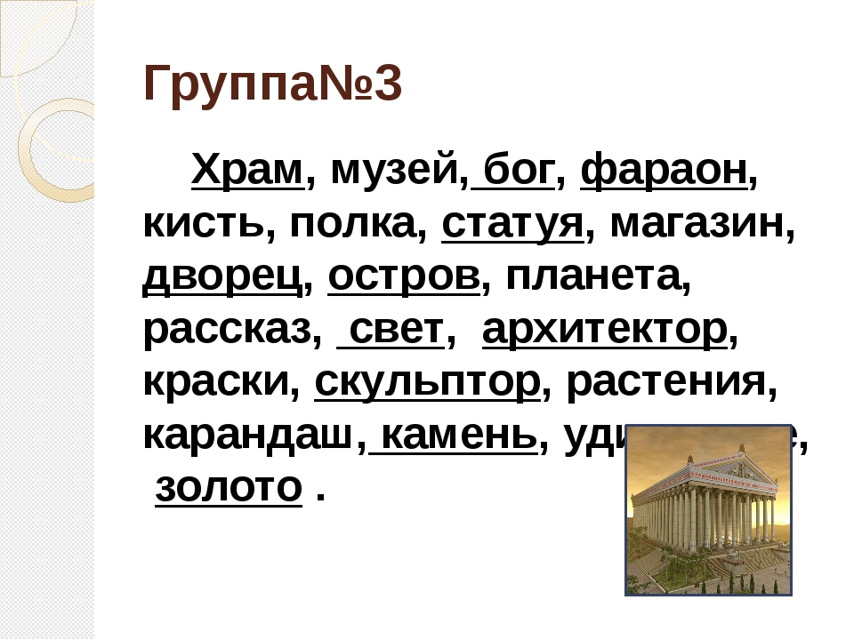 Группа№3 Храм, музей, бог, фараон, кисть, полка, статуя, магазин, дворец, ост...