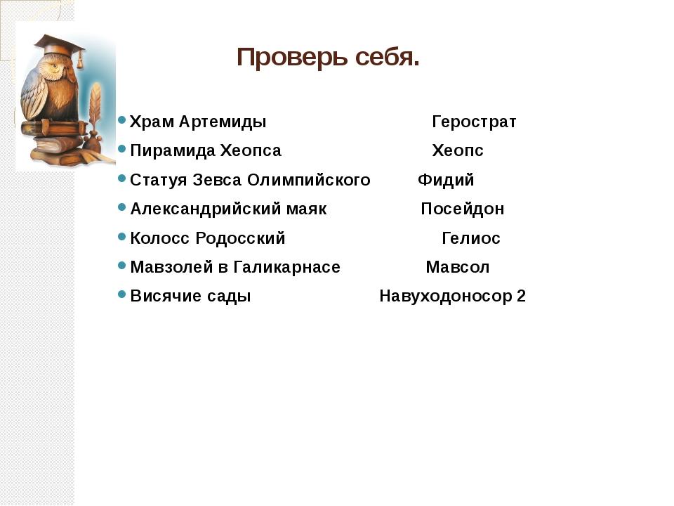 Проверь себя. Храм Артемиды Герострат Пирамида Хеопса Хеопс Статуя Зевса Оли...