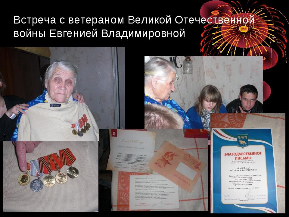 Встреча с ветераном Великой Отечественной войны Евгенией Владимировной