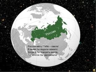 Россия Россия-мать! Тебе – хвала! В веках ты видела немало. Когда б ты говори