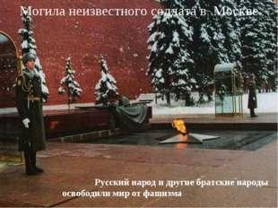 Русский народ и другие братские народы освободили мир от фашизма Могила неиз