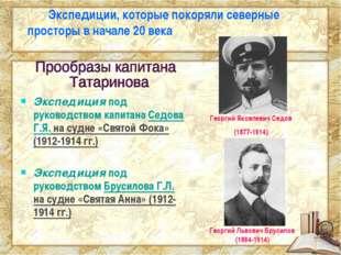 Экспедиция под руководством капитана Седова Г.Я. на судне «Святой Фока» (1912