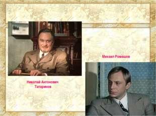 Николай Антонович Татаринов Михаил Ромашов