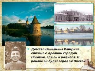 Детство Вениамина Каверина связано с древним городом Псковом, где он и родилс