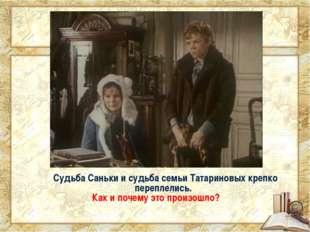 Судьба Саньки и судьба семьи Татариновых крепко переплелись. Как и почему это