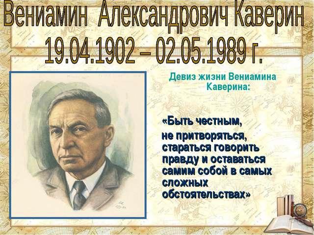 Девиз жизни Вениамина Каверина: «Быть честным, не притворяться, стараться гов...