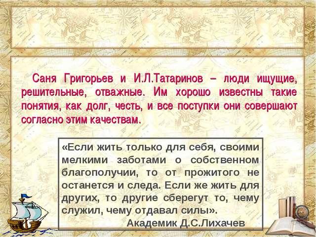 Саня Григорьев и И.Л.Татаринов – люди ищущие, решительные, отважные. Им хоро...