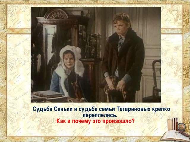 Судьба Саньки и судьба семьи Татариновых крепко переплелись. Как и почему это...