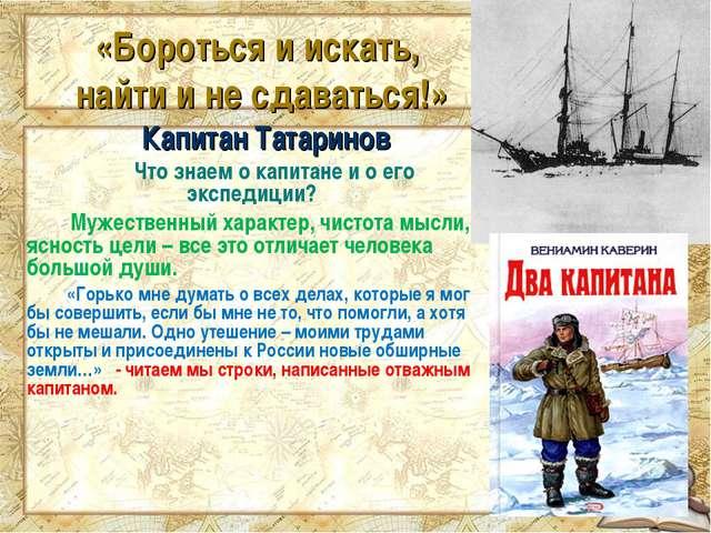 «Бороться и искать, найти и не сдаваться!» Капитан Татаринов Что знаем о капи...