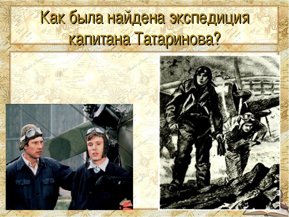 Как была найдена экспедиция капитана Татаринова?