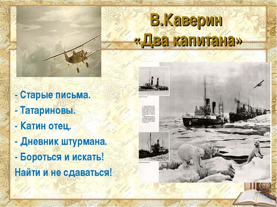 В.Каверин «Два капитана» - Старые письма. - Татариновы. - Катин отец. - Дневн...