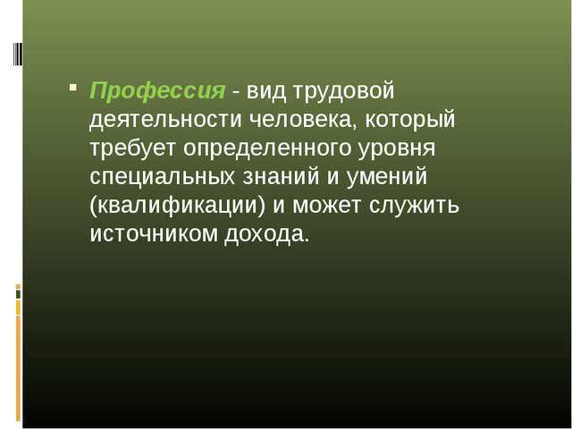 Профессия - вид трудовой деятельности человека, который требует определенного...