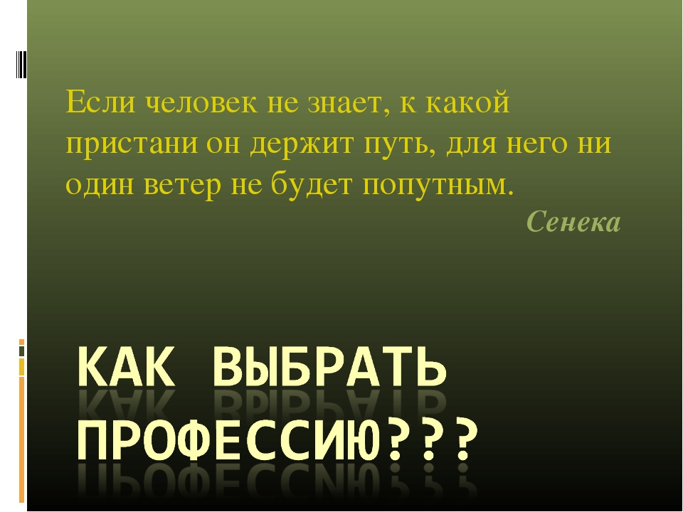 Если человек не знает, к какой пристани он держит путь, для него ни один вете...