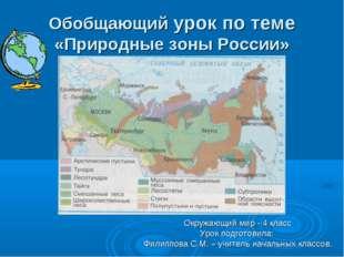 Обобщающий урок по теме «Природные зоны России» Окружающий мир - 4 класс Урок