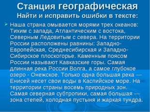 Станция географическая Найти и исправить ошибки в тексте: Наша страна омывает