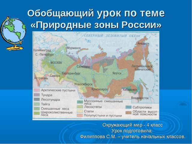 Обобщающий урок по теме «Природные зоны России» Окружающий мир - 4 класс Урок...
