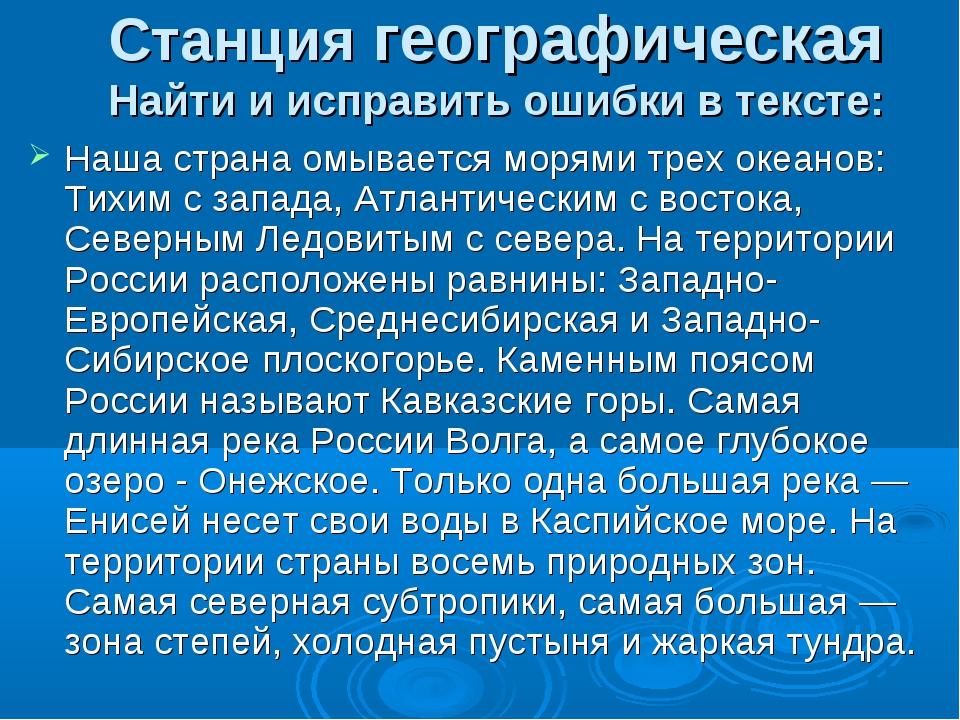 Станция географическая Найти и исправить ошибки в тексте: Наша страна омывает...