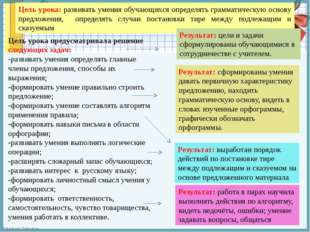 Цель урока: развивать умения обучающихся определять грамматическую основу пре