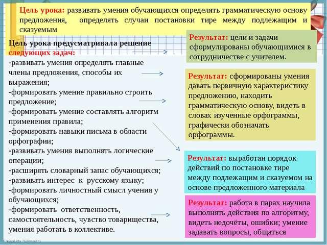 Цель урока: развивать умения обучающихся определять грамматическую основу пре...