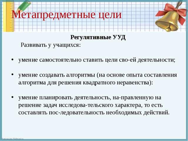 Регулятивные УУД Развивать у учащихся: умение самостоятельно ставить цели св...