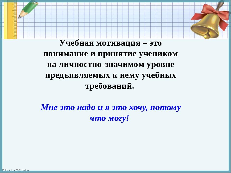 Учебная мотивация – это понимание и принятие учеником на личностно-значимом...