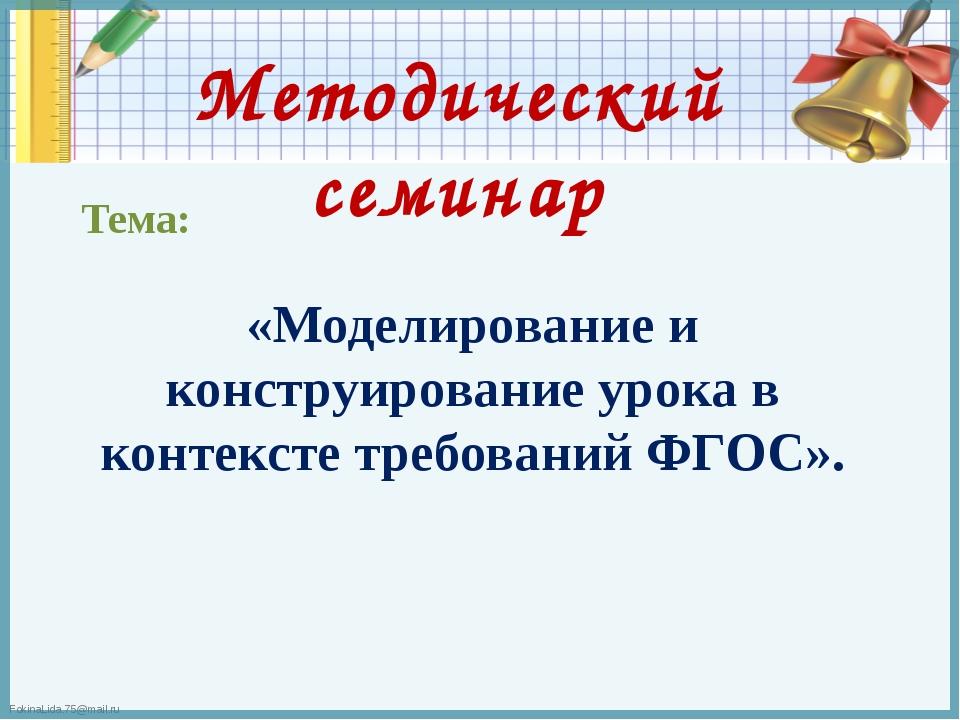 Методический семинар «Моделирование и конструирование урока в контексте требо...