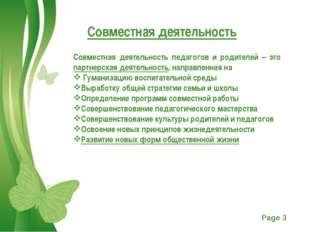 Совместная деятельность Совместная деятельность педагогов и родителей – это п