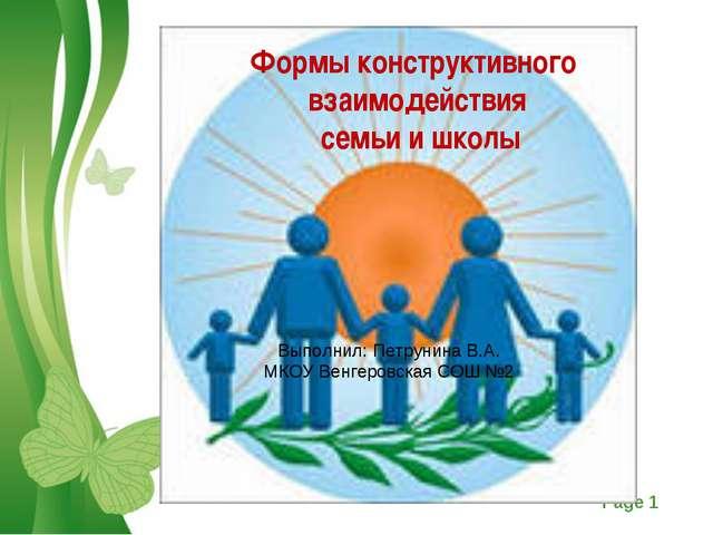 Выполнил: Петрунина В.А. МКОУ Венгеровская СОШ №2 Формы конструктивного взаим...