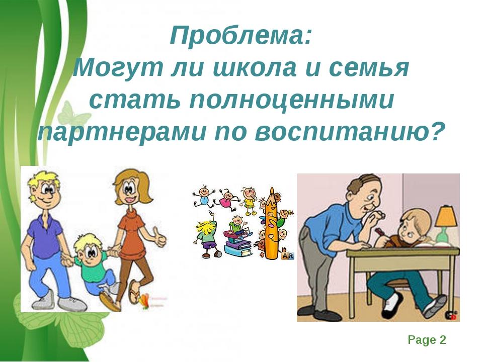 Проблема: Могут ли школа и семья стать полноценными партнерами по воспитанию?...