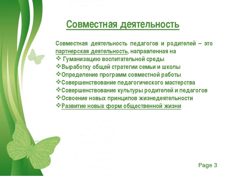 Совместная деятельность Совместная деятельность педагогов и родителей – это п...