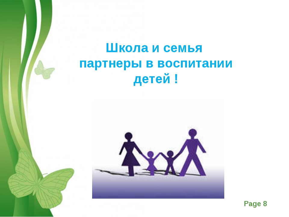 Школа и семья партнеры в воспитании детей ! Free Powerpoint Templates Page *
