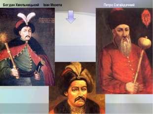 Богдан Хмельницький Іван Мазепа Петро Сагайдачний