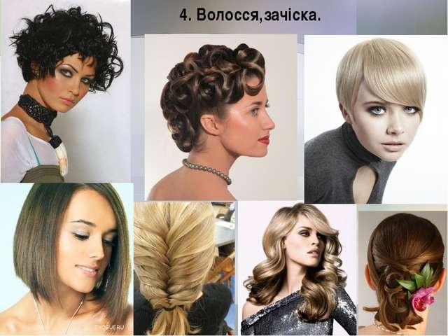 4. Волосся,зачіска.