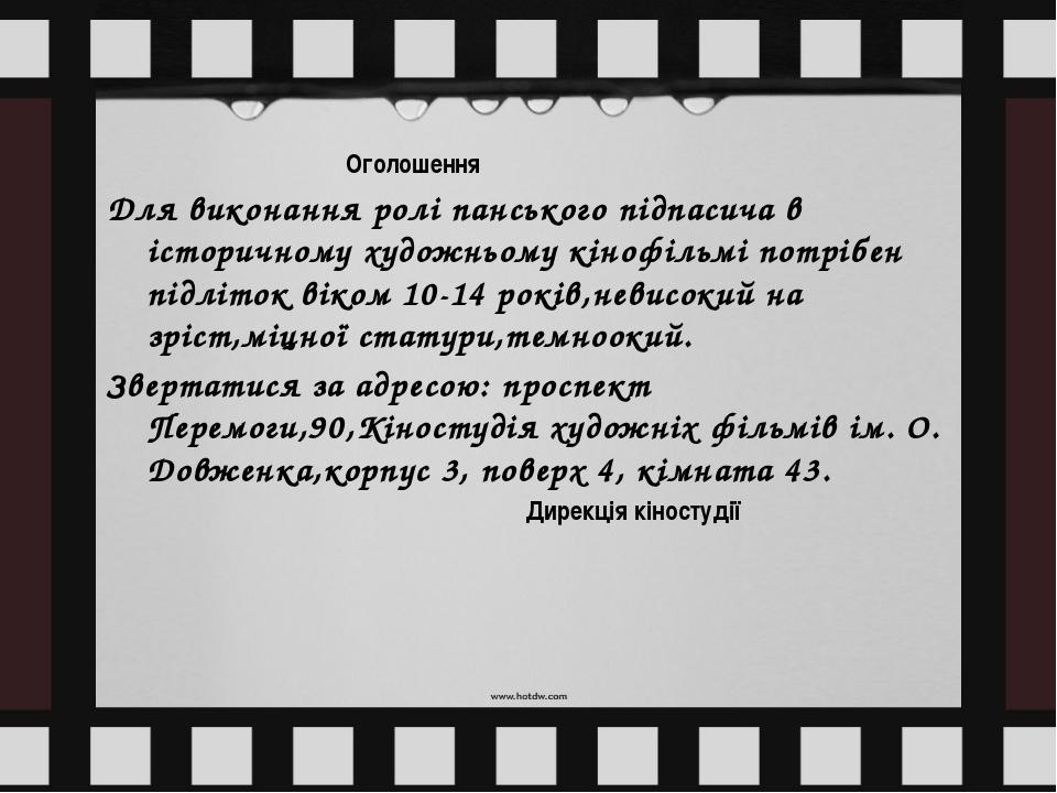 Оголошення Для виконання ролі панського підпасича в історичному художньому к...