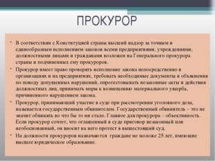ПРОКУРОР В соответствии с Конституцией страны высший надзор за точным и едино