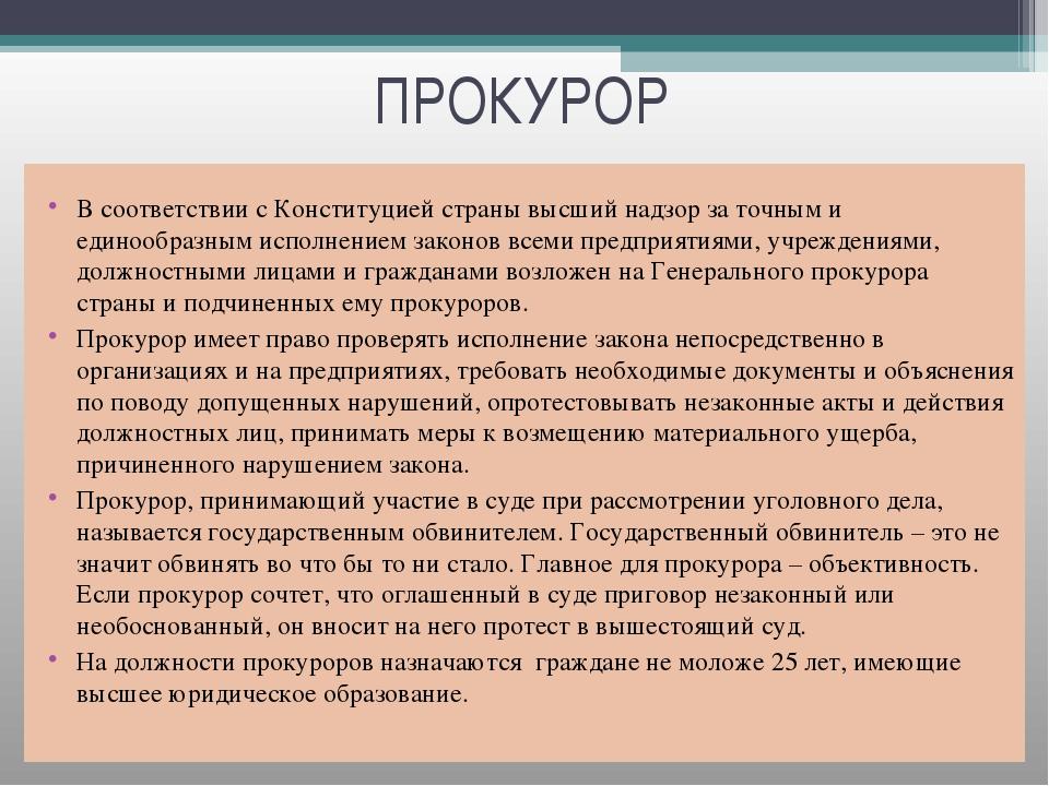 ПРОКУРОР В соответствии с Конституцией страны высший надзор за точным и едино...
