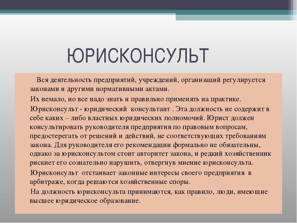 ЮРИСКОНСУЛЬТ Вся деятельность предприятий, учреждений, организаций регулируе...