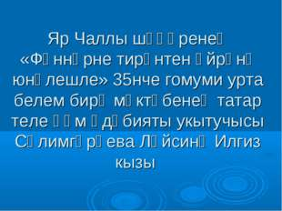 Яр Чаллы шәһәренең «Фәннәрне тирәнтен өйрәнү юнәлешле» 35нче гомуми урта беле