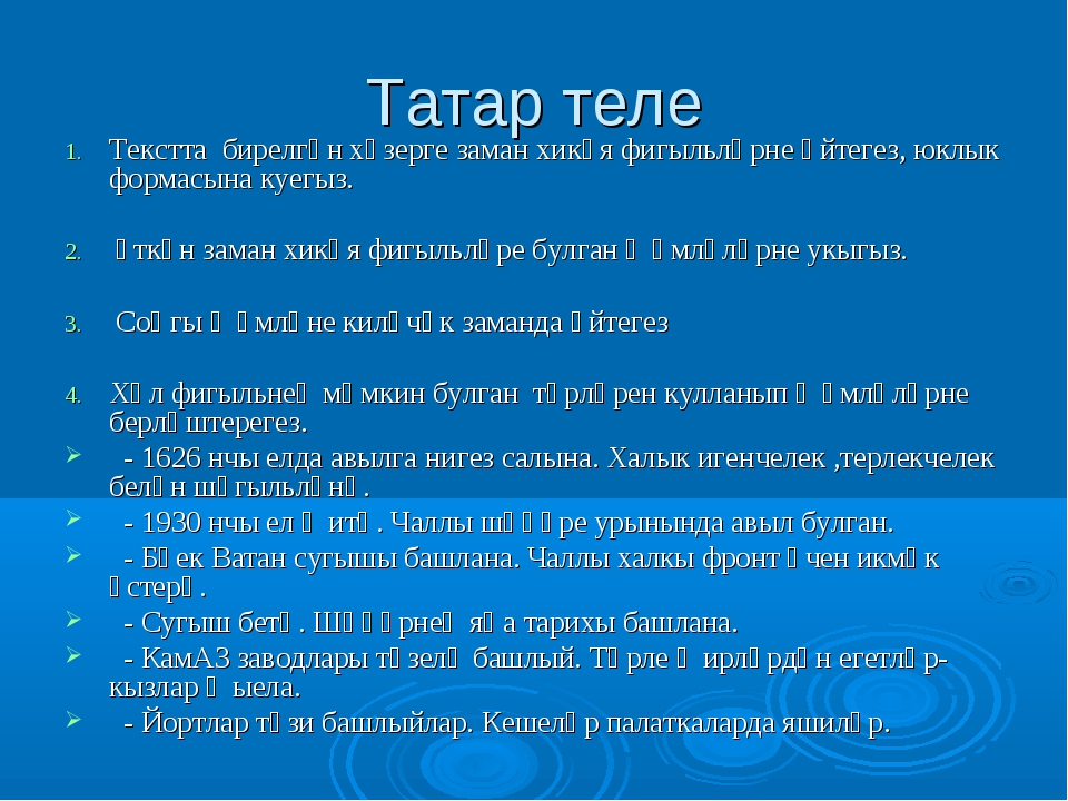 Татар теле Текстта бирелгән хәзерге заман хикәя фигыльләрне әйтегез, юклык фо...