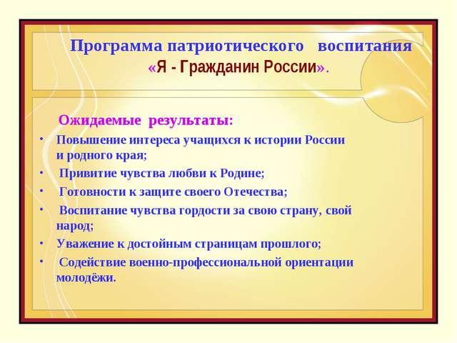 Программа патриотического воспитания «Я - Гражданин России». Ожидаемые резуль...