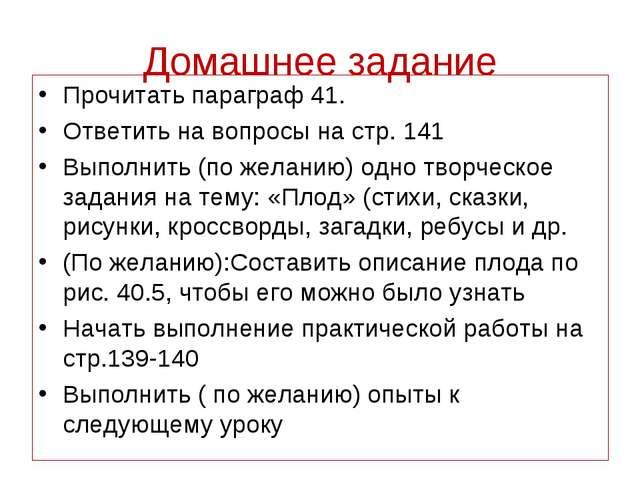 Домашнее задание Прочитать параграф 41. Ответить на вопросы на стр. 141 Выпол...