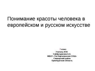7 класс Учитель ИЗО Сайфутдинова А.А. МБОУ «Тат.Каргалинская СОШ» Сакмарский