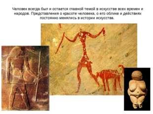 Человек всегда был и остается главной темой в искусстве всех времен и народов