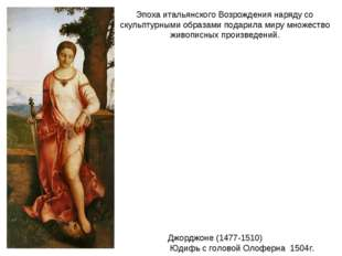 Эпоха итальянского Возрождения наряду со скульптурными образами подарила миру