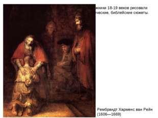 Художники 18-19 веков рисовали классические, библейские сюжеты. Рембрандт Хар
