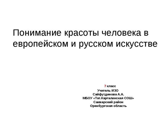 7 класс Учитель ИЗО Сайфутдинова А.А. МБОУ «Тат.Каргалинская СОШ» Сакмарский...