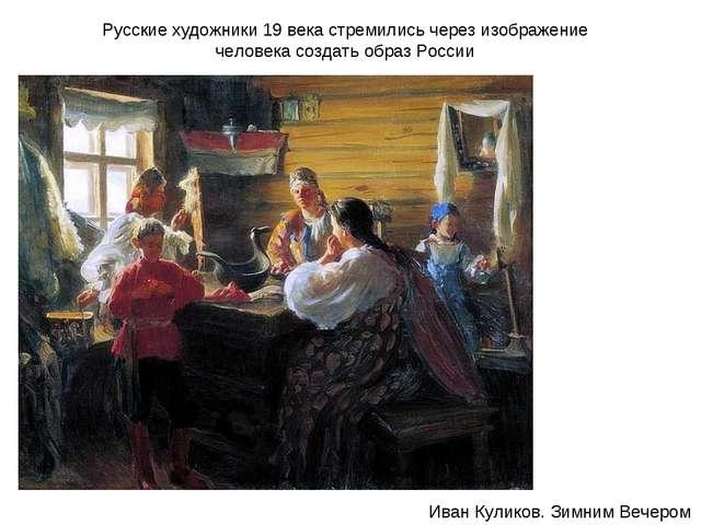Русские художники 19 века стремились через изображение человека создать образ...