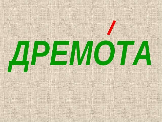 ДРЕМОТА