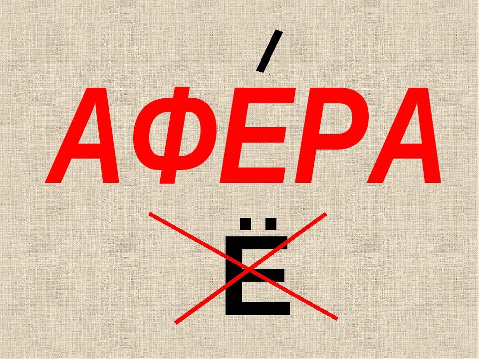 АФЕРА Ё
