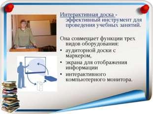 Интерактивная доска - эффективный инструмент для проведения учебных занятий.